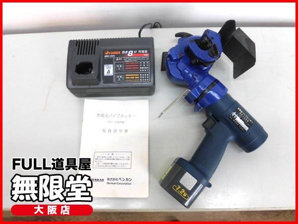 Benkan/ベンカン  Benkan/ベンカン 充電式パイプカッター PC-28R  PC-28R