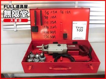 中古アサダ/ASADA T-ドリル T-55 分岐加工工具買取いたしました