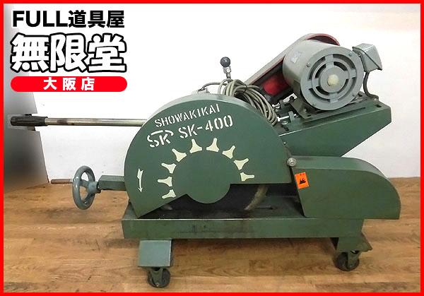 中古昭和機械工業 高速切断機 SK-400 3HP買取いたしました