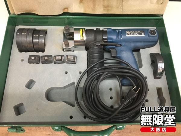 中古CACTUS/カクタス 電動油圧式圧着工具 EV-200AC クリンプボーイ買取いたしました