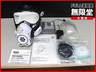 シゲマツ 電動ファン付呼吸用保護具 シンクロシリーズ  Sy185