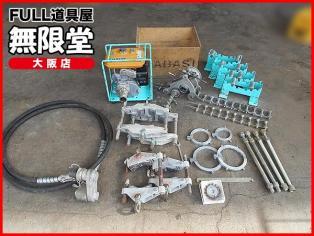 板橋機械工業 エンジン式オートパイプカッター+ジョインター