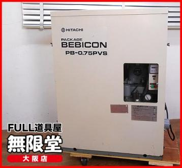 HITACHI/日立 1馬力 パッケージ コンプレッサー PB-0.75PVS