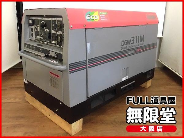 shindaiwa/新ダイワ発電機兼溶接機 ウェルダーDGW311M