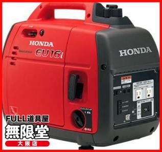 HONDA/ホンダ 防音型 ポータブル発電機 インバータ発電機 EU16i