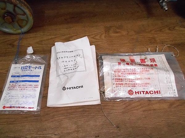 HITACHI/日立工機2馬力オイルフリーベビコン  60Hz1.5 OP-7T詳細画像4