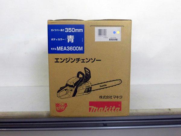 マキタ/makitaエンジンチェーンソーMEA3600M詳細画像4