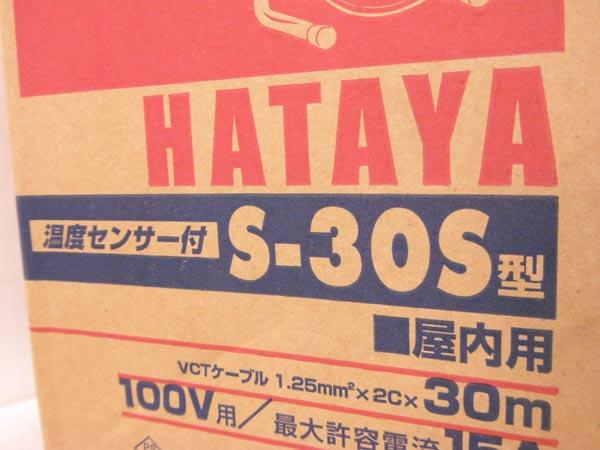 HATAYA未使用品 コードリール 30mS-30S詳細画像4