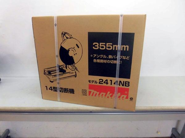 マキタ/makita355mm高速切断機  14型 2414NB詳細画像2