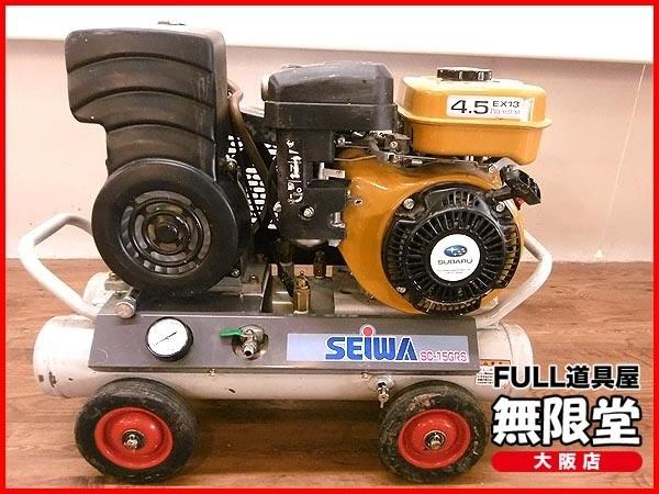 Seiwa/精和産業4馬力エンジンコンプレッサーSC-15GRS
