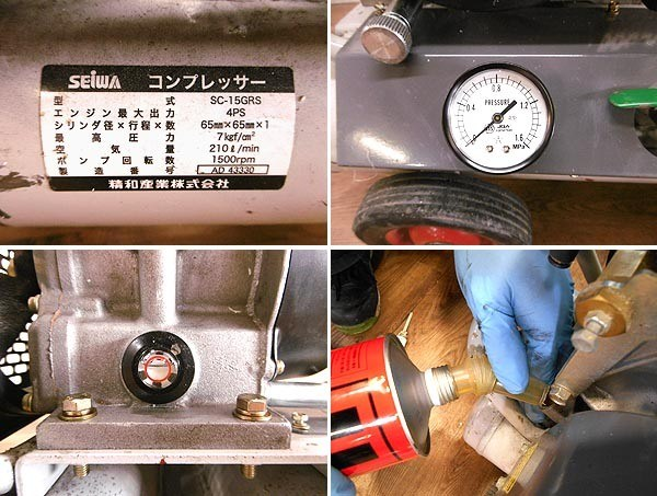 Seiwa/精和産業4馬力エンジンコンプレッサーSC-15GRS詳細画像3