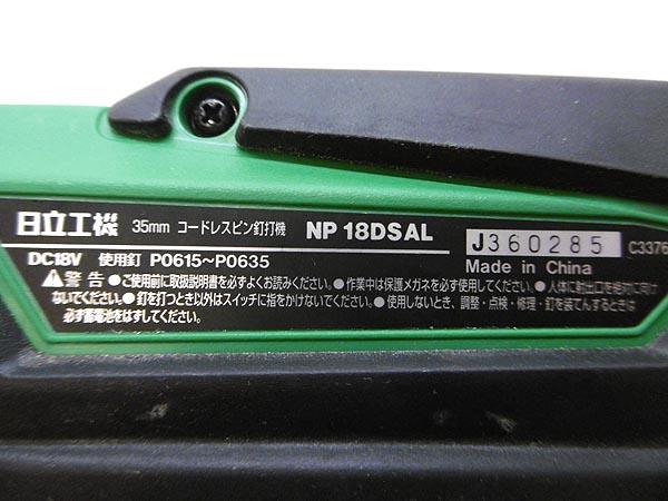 日立コードレス 電動ピン釘打機NP18DSAL(NK)詳細画像5