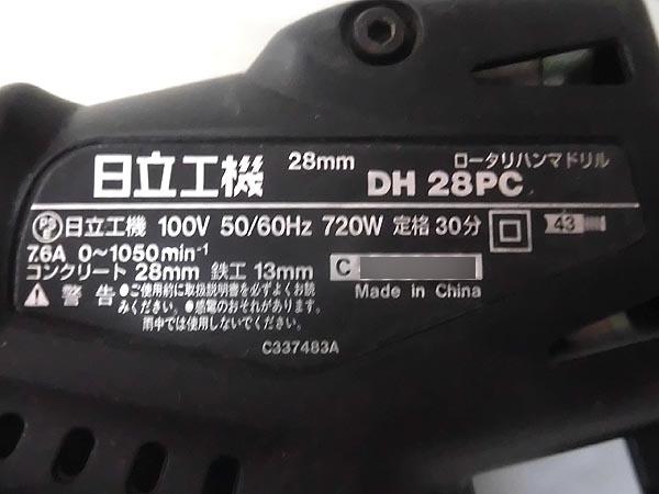 HITACHI/日立工機ロータリハンマドリルDH28PC詳細画像3