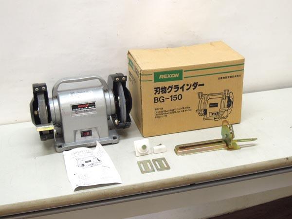 REXON 両頭グラインダー 100V BG-150