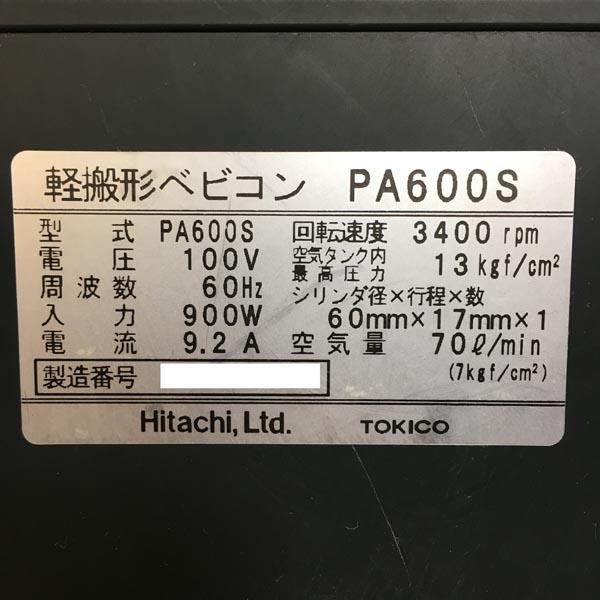 HITACHI/日立工機4/5馬力 軽搬型ベビコンPA600S 60Hz専用詳細画像6