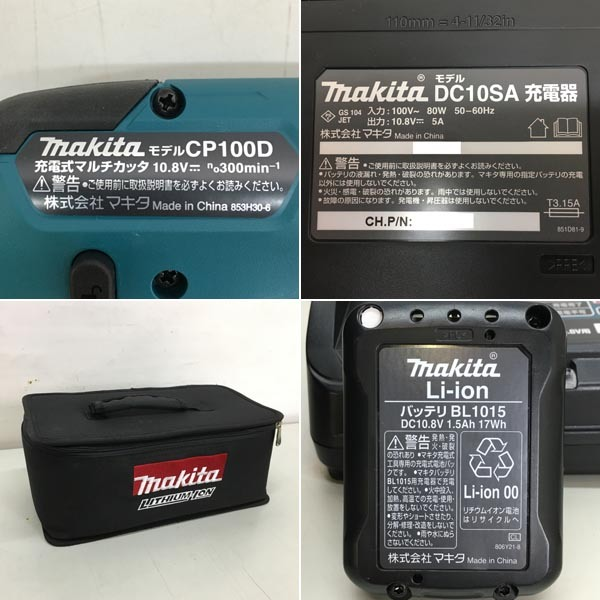 HITACHI/日立工機充電式マルチカッタCP100D グリーン詳細画像6
