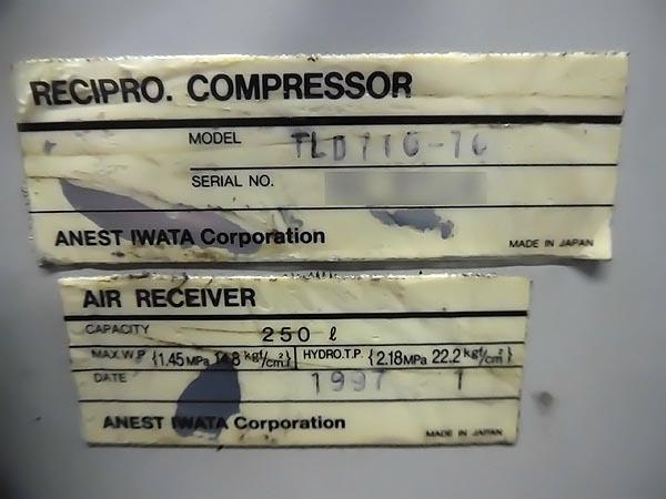 ANEST IWATA / アネスト岩田15馬力(11kW) 最高圧力1.0MPa 給油式レシプロコンプレッサーTLD110-10詳細画像2