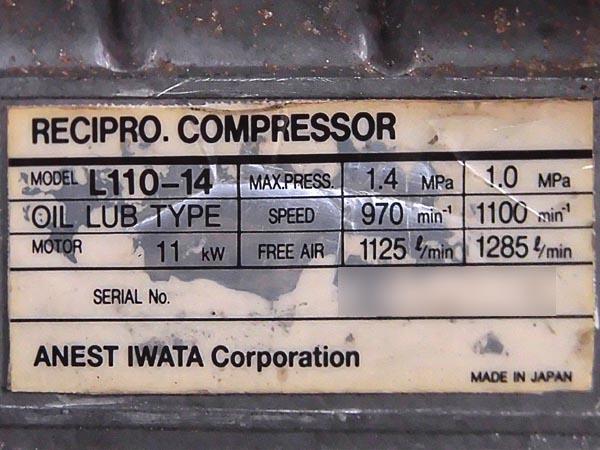 ANEST IWATA / アネスト岩田15馬力(11kW) 最高圧力1.0MPa 給油式レシプロコンプレッサーTLD110-10詳細画像3