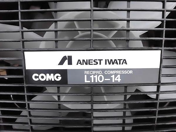 ANEST IWATA / アネスト岩田15馬力(11kW) 最高圧力1.0MPa 給油式レシプロコンプレッサーTLD110-10詳細画像4