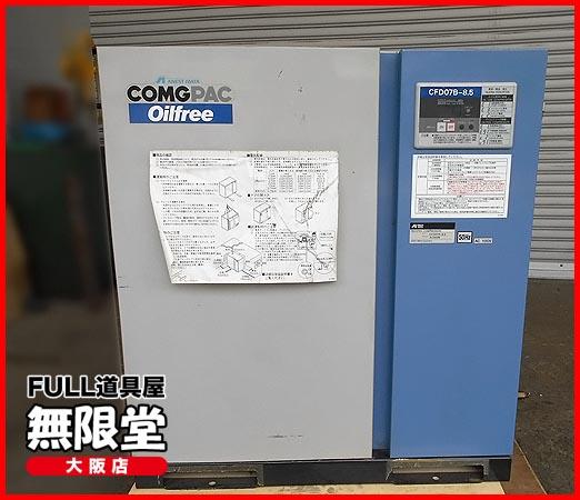 ANEST IWATA/アネスト岩田1馬力 パッケージ コンプレッサー 50Hz 100VCFD07B-8.5