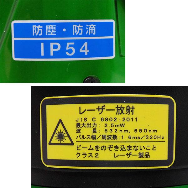 アックスブレーンレーザー墨出し器LV-21G詳細画像2