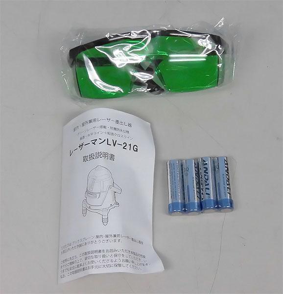 アックスブレーンレーザー墨出し器LV-21G詳細画像3