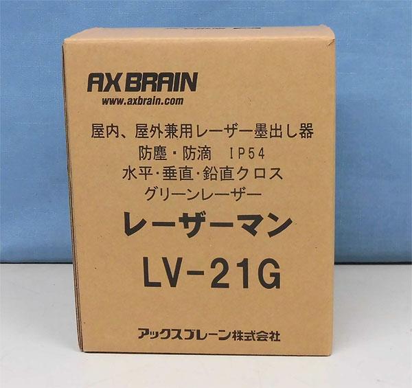 アックスブレーンレーザー墨出し器LV-21G詳細画像4