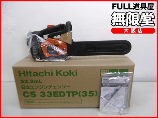 HITACHI / 日立工機エンジンチェーンソーCS 33EDTP(35)