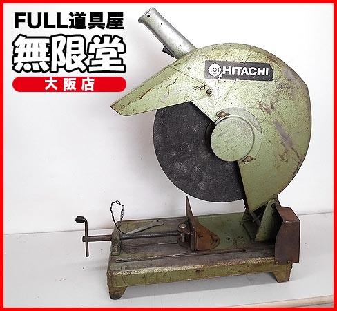 HITACHI/日立工機405mm 高速切断機 高速カッター レジボンカッター チップソーカッターCC16
