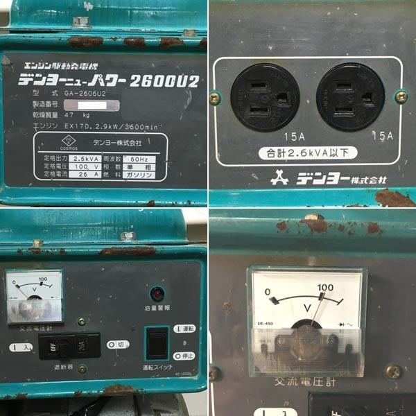 Denyo/デンヨーエンジン駆動発電機 ニューパワー2600U2 100V 60Hz(B)GA-2606U2詳細画像2