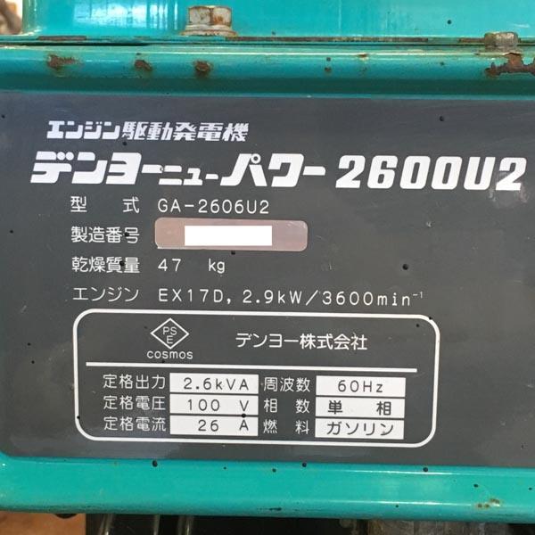 Denyo/デンヨーエンジン駆動発電機 ニューパワー2600U2 100V 60Hz(E)GA-2606U2詳細画像2