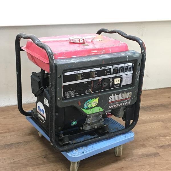 shindaiwa / 新ダイワ インバーター発電機 100V 50/60Hz買取しました!