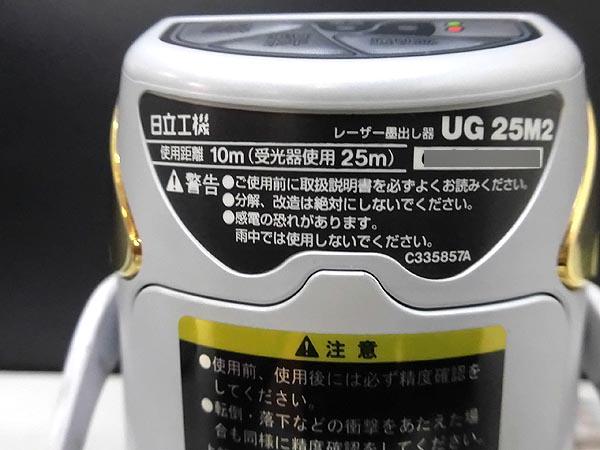 HITACHI/日立工機レーザー墨出し器UG25M2詳細画像3