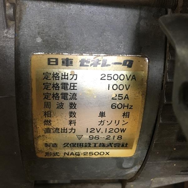 【ヤフオク出品中】日本車輌 クボタエンジン発電機 100V 60hzNAG-2500X詳細画像2