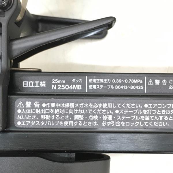 HITACHI/日立工機25mm 常圧エアタッカーN2504MB詳細画像5