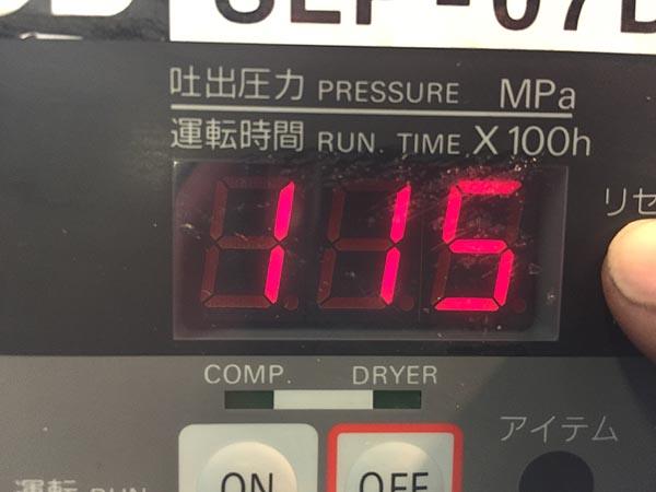 アネスト岩田オイルフリースクロールコンプレッサーSLP-07D詳細画像5