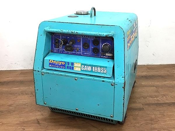 デンヨー/Denyo 防音型ガソリンエンジンウェルダー買取しました!