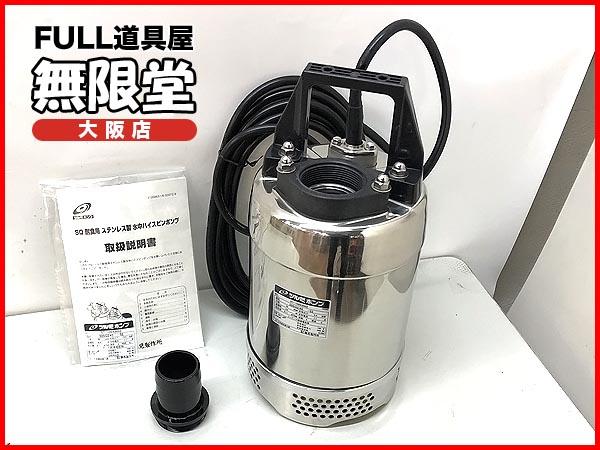 鶴見製作所/ツルミ ステンレス製水中ポンプ 50Hz 50SQ2.4S-52