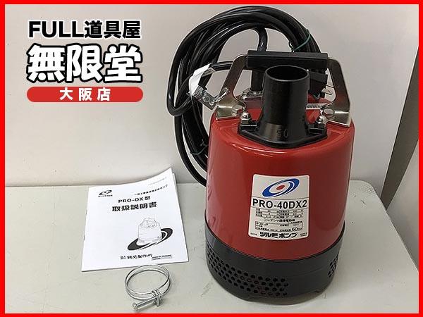 鶴見製作所/ツルミ 一般工事排水用水中ポンプ 60Hz PRO-40DX2