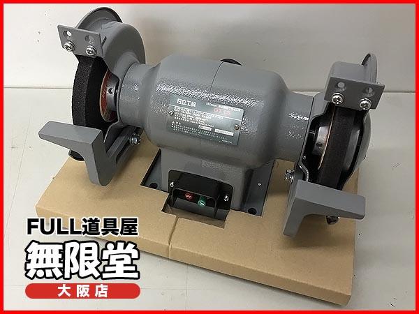 日立工機/HITACHI 卓上電気グラインダ GT15