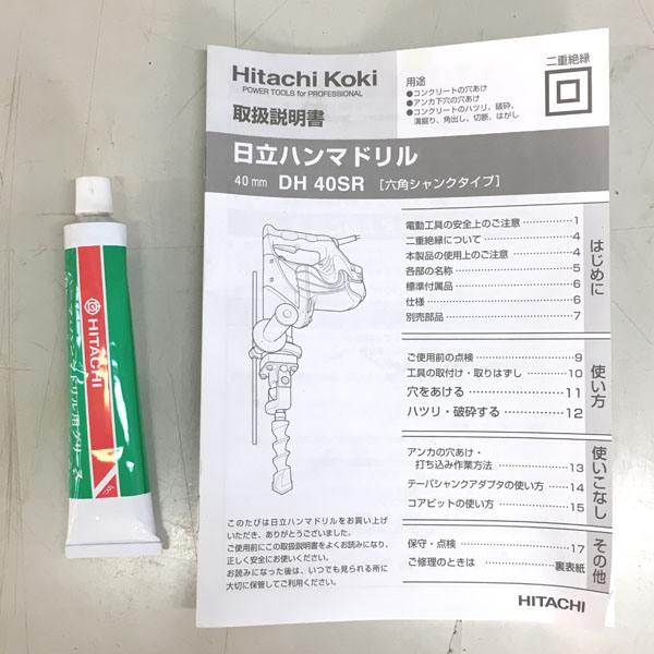 HITACHI/日立工機40mm 電動ハンマドリルDH40SR詳細画像5