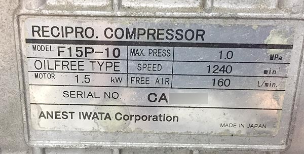 アネスト岩田2馬力 オイルフリーレシプロコンプレッサーTFP15-10詳細画像3