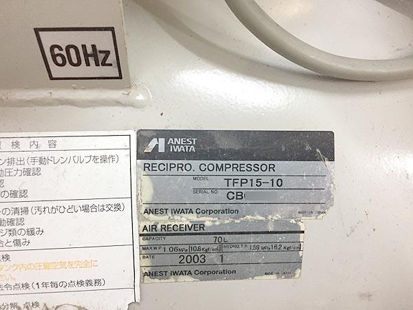 アネスト岩田2馬力 オイルフリーレシプロコンプレッサーTFP15-10詳細画像4