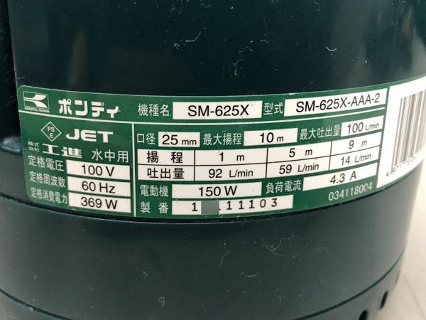 ポンディ60Hz 水中ポンプSM-625X-AAA-2詳細画像5