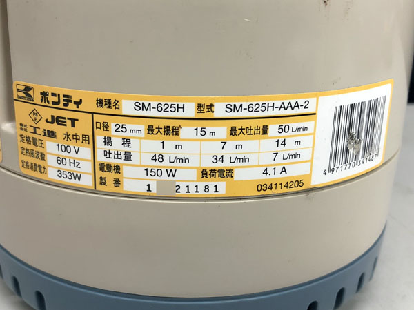 ポンディ60Hz 水中ポンプSM-625H-AAA-2 詳細画像5