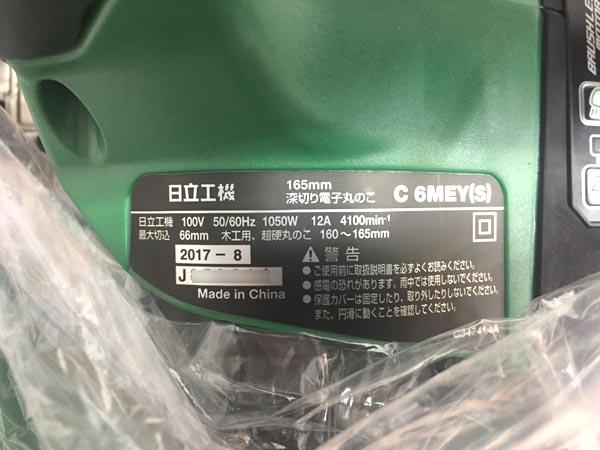 HITACHI/日立工機165mm 深切り電子丸のこC6MEY(S)詳細画像4