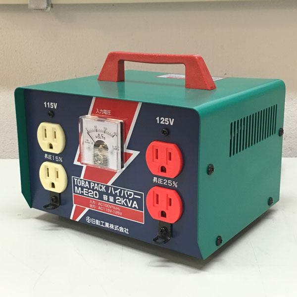 日動 変圧器(昇圧専用) M-E20型 2KVA