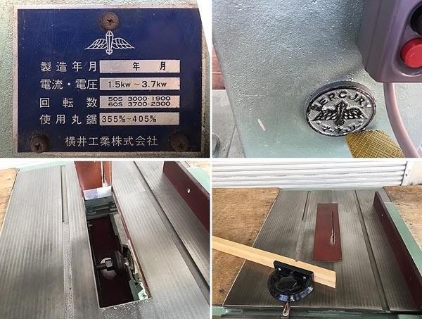 横井工業テーブルが大きい 昇降丸ノコ盤マーキュリー詳細画像4