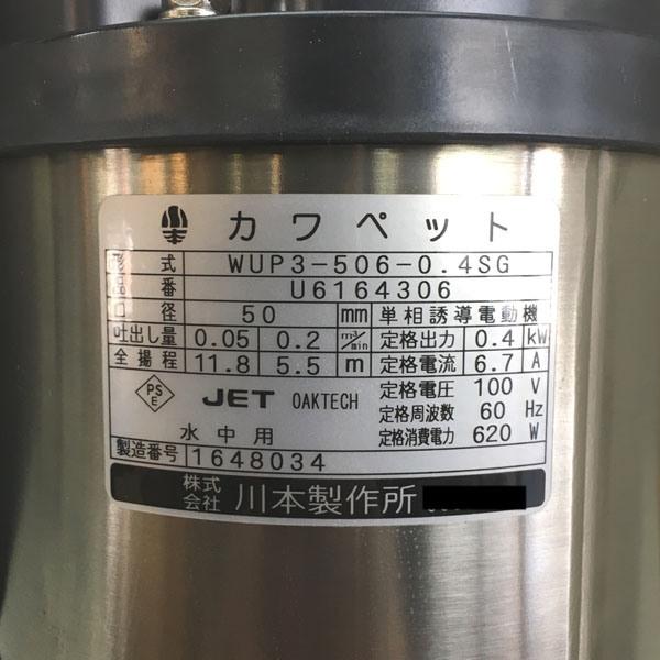 川本製作所/川本ポンプ/カワペット汚水用水中ポンプ 非自動運転形WUP3-506-0.4SG詳細画像3