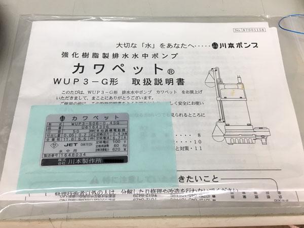 川本製作所/川本ポンプ/カワペット汚水用水中ポンプ 非自動運転形WUP3-506-0.4SG詳細画像5